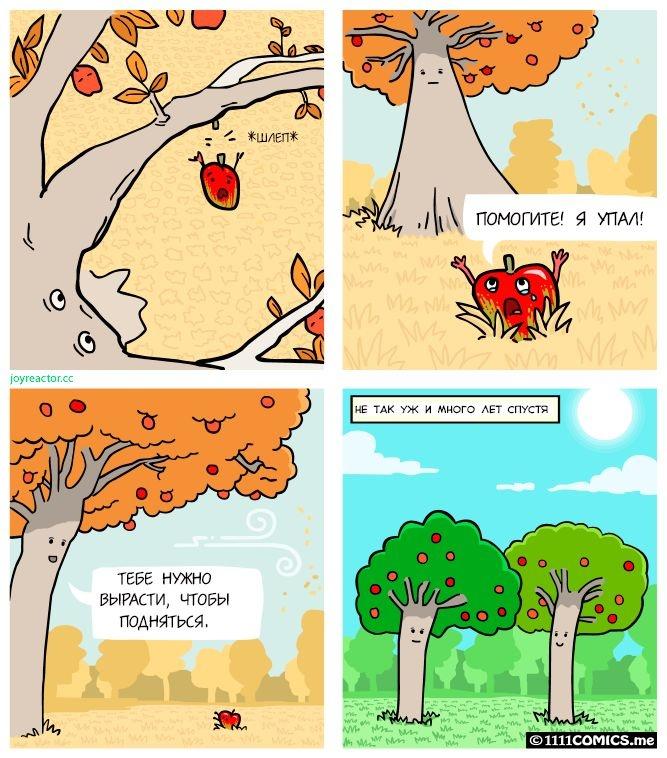 Смешные комиксы (20 картинок) 06.08.2014