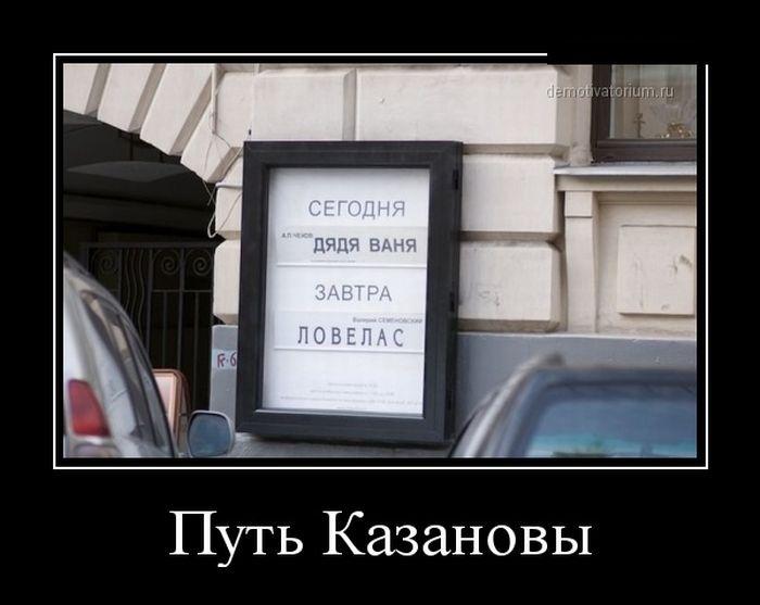 Демотиваторы (30 фото) 06.08.2014