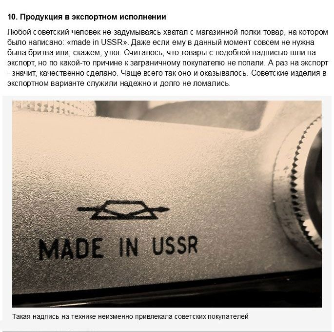 Дефицитные товары в СССР (11 фото)