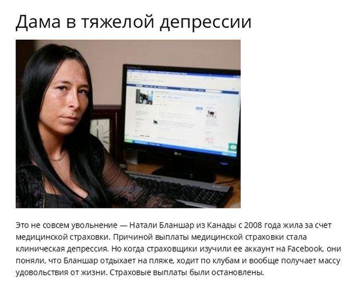 Люди, потерявшие работу благодаря соц сетям (17 фото)