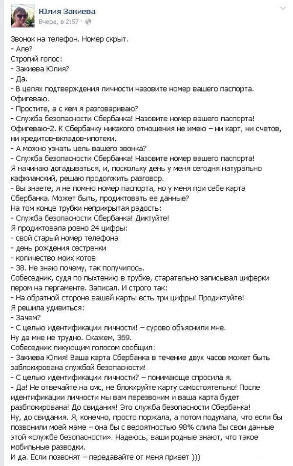 """Очередной развод из """"службы безопасности банка"""" (2 фото)"""
