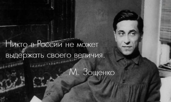 Бессмертная сатира Михаила Зощенко
