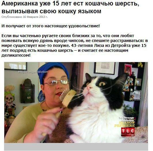 Самые смешные и странные заголовки недели (16 фото)