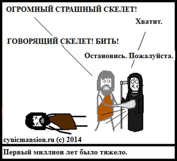 Смешные комиксы (20 картинок) 11.08.2014
