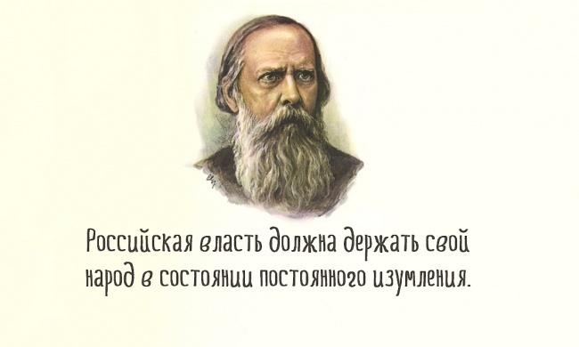 Знаменитые цитаты Салтыкова-Щедрина