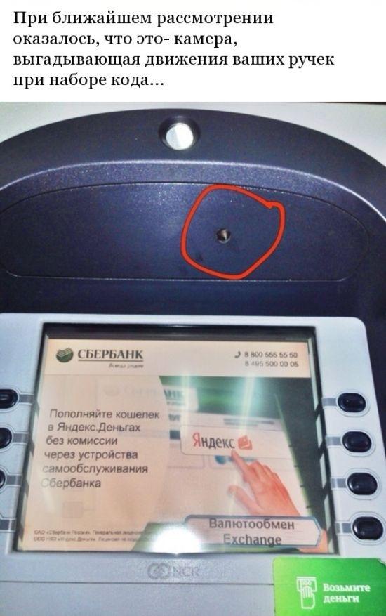 Будьте бдительны, снимая деньги в банкоматах (3 фото)