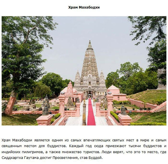 Религиозный туризм в разных уголках нашей планеты (10 фото)