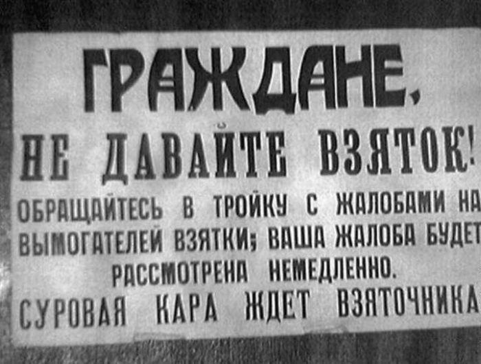 Борьба с коррупцией во времена Советского Союза (6 фото)
