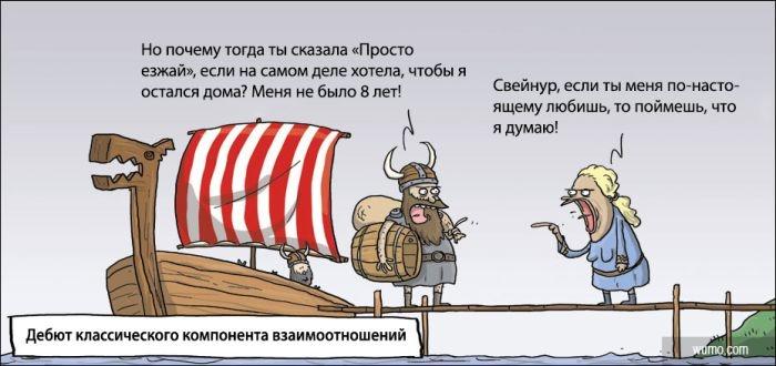 Смешные комиксы (20 картинок) 13.08.2014