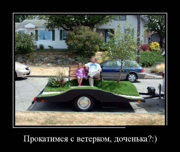 Демотиваторы (30 фото) 14.08.2014