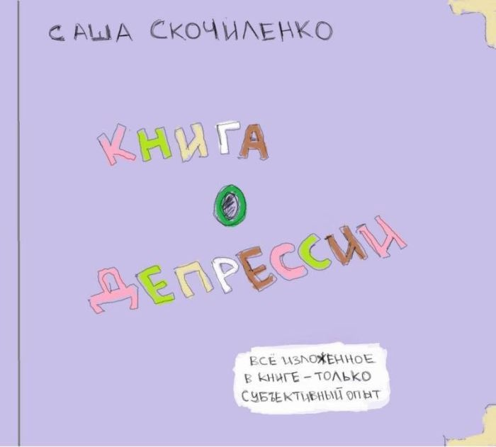Интересная книжка  о депрессии (35 фото)