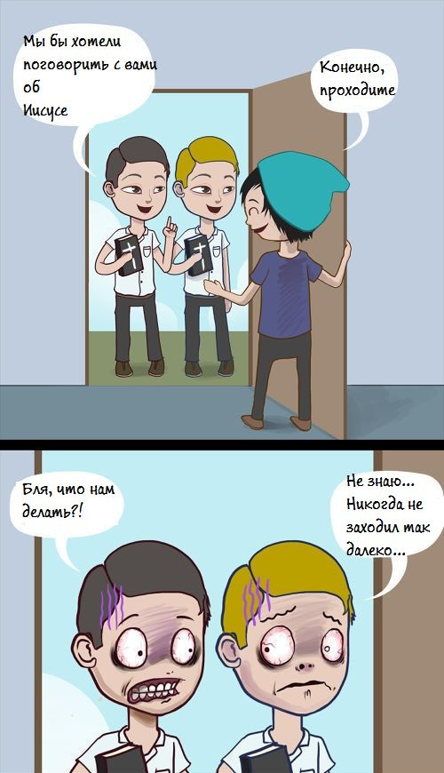 Смешные комиксы (20 картинок) 15.08.2014