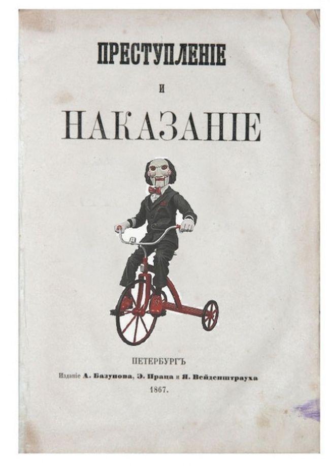 Альтернативные обложки для книг (27 фото)