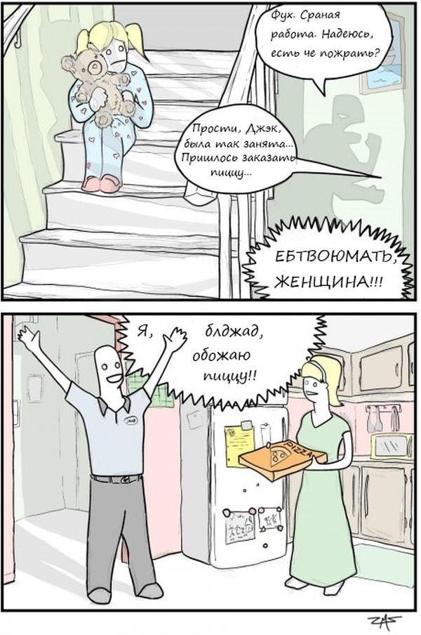 Смешные комиксы (20 картинок) 18.08.2014