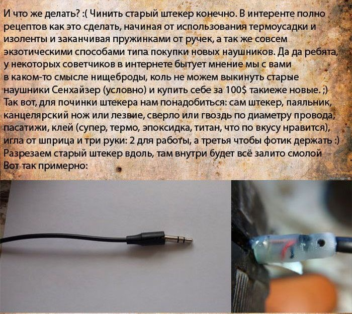 Ремонтируем штекер для наушников своими руками (10 фото)