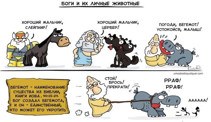 Смешные комиксы (20 картинок) 19.08.2014