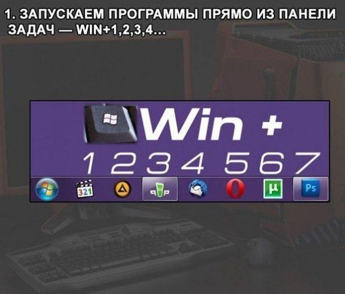 Комбинации клавиш и полезные функции в ОС Windows 7 (10 фото)