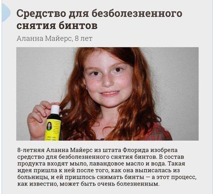 Гениальные изобретения, придуманные детьми (10 фото)