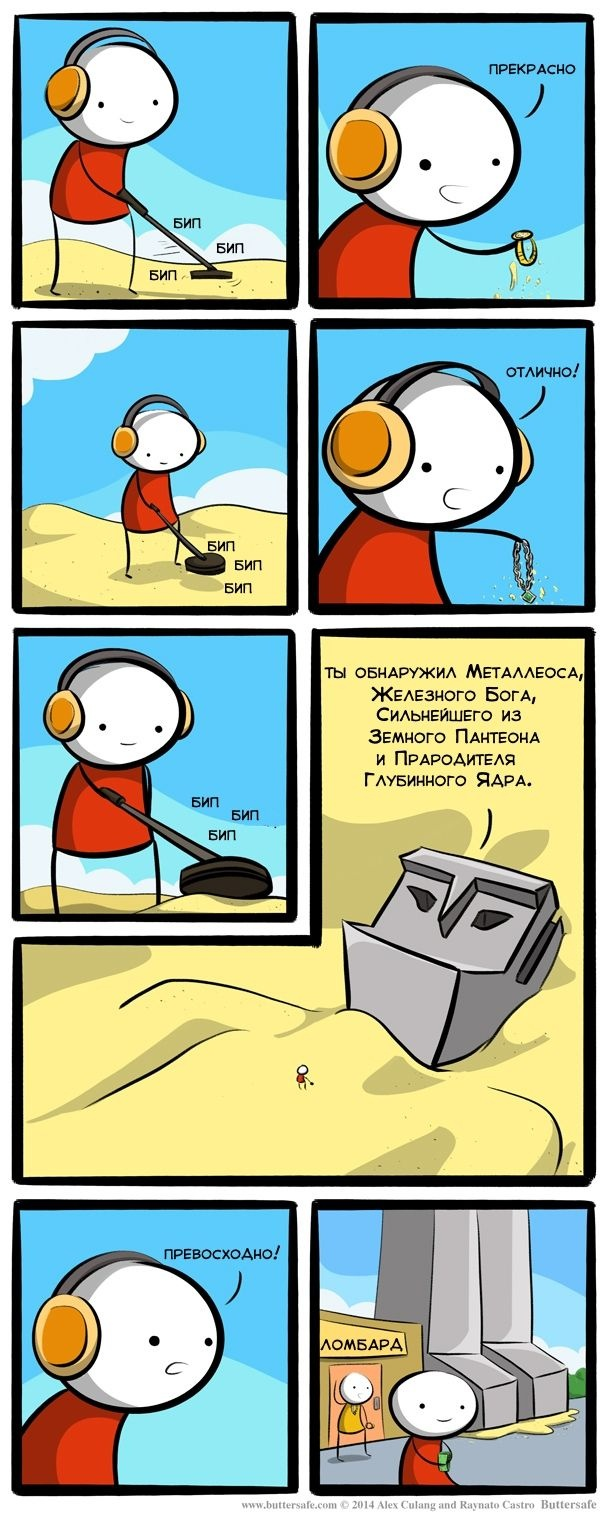 Смешные комиксы (20 картинок) 21.08.2014