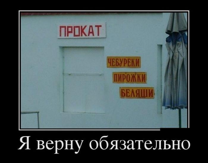 Демотиваторы (30 фото) 21.08.2014