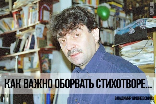 Краткость и талант Владимира Вишневского