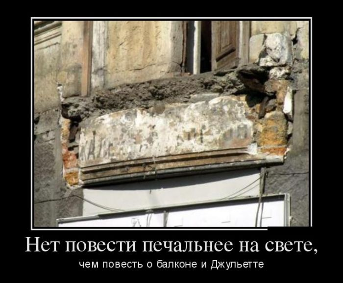 Демотиваторы (30 фото) 25.08.2014