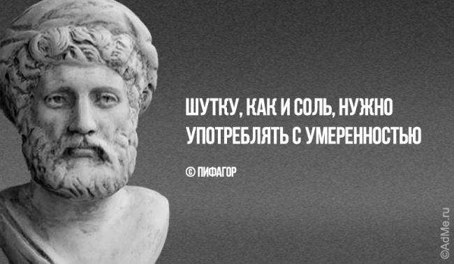 Пост древнегреческой мудрости