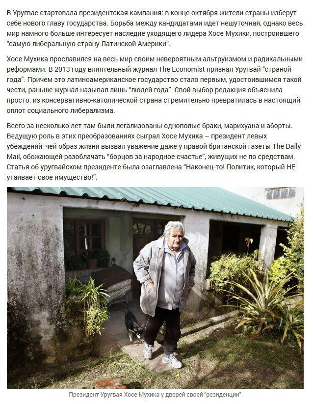 Самый бедный президент мира - Хосе Мухика (9 фото)