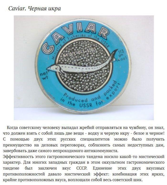 Самые знаменитые советские бренды (7 фото)