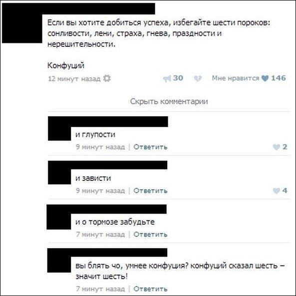 Комментарии из социальных сетей (24 фото)