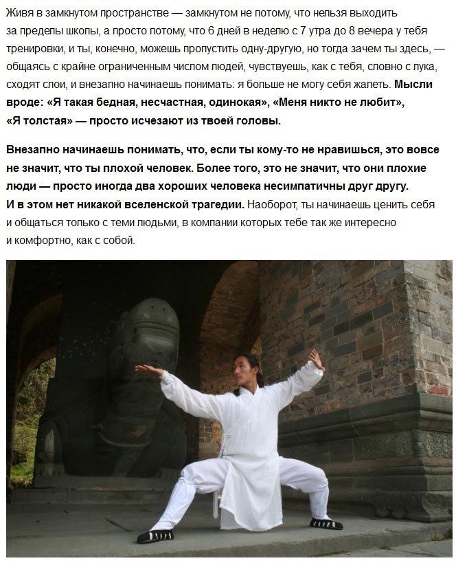 Из кандидата наук в учителя Кунг-Фу