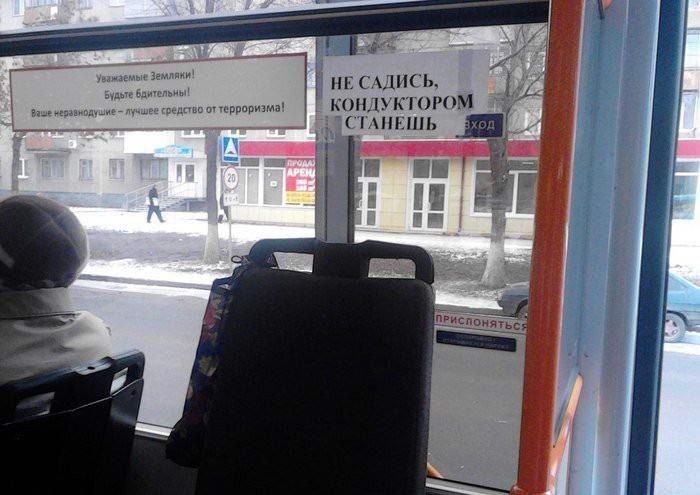 Веселые объявления в маршрутках