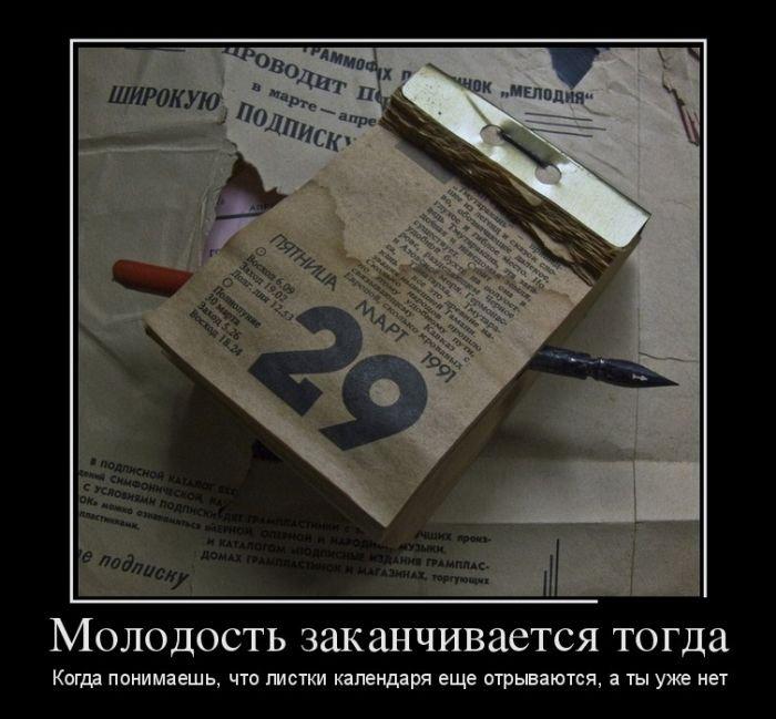 Зачетные демотиваторы