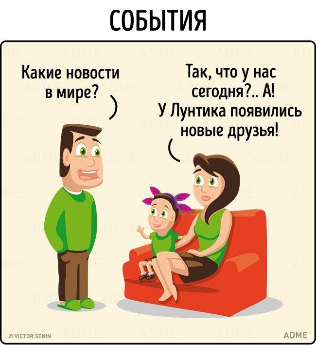 Забавные комиксы о декретном отпуске