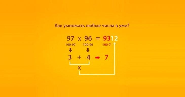 Как умножать любые числа в уме? Подзабытый школьный способ
