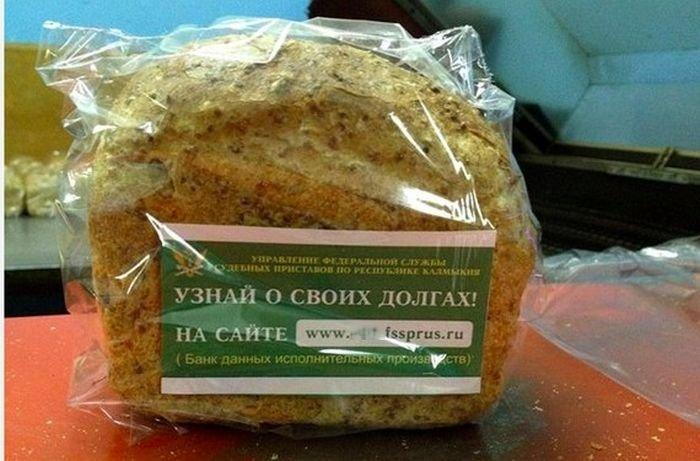 Жителям Астрахани будут напоминать о долгах с помощью хлеба
