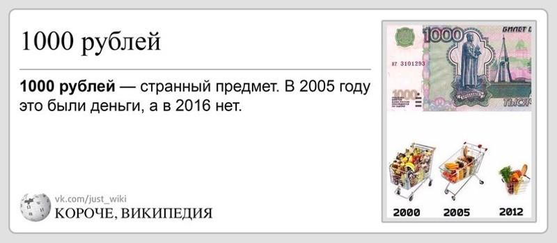 Википедия с юмором