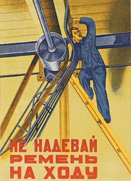 Cоветские плакаты по технике безопасности