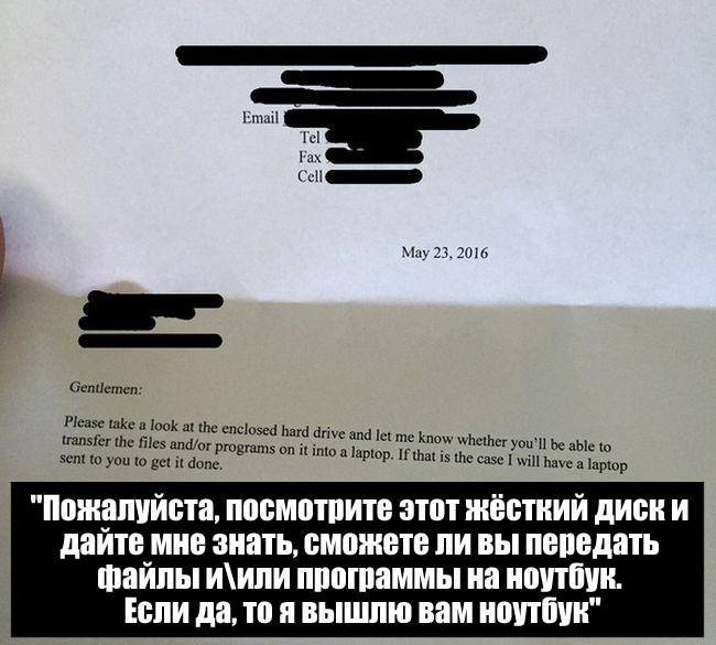 Посылка для компьютерщика