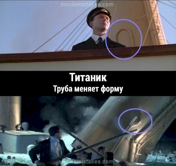 19 грубых киноляпов в фильме «Титаник», которые вы точно раньше не замечали