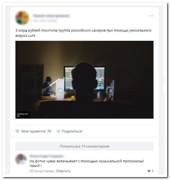 Прикольные комментарии из социальных сетей (29 фото)