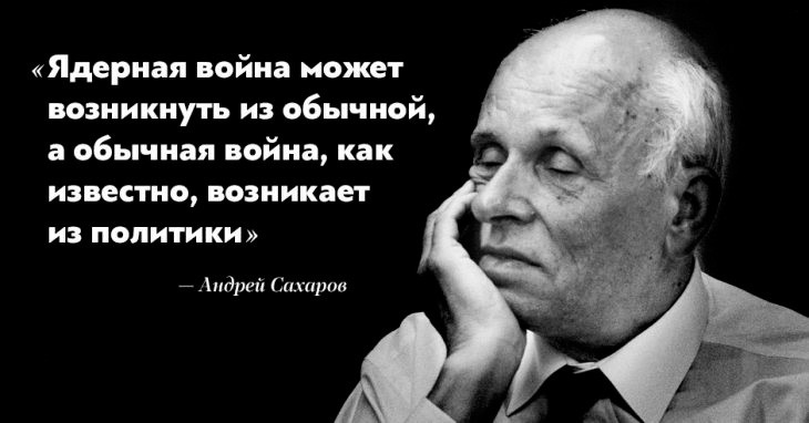 10 гуманных фраз создателя водородной бомбы Андрея Сахарова