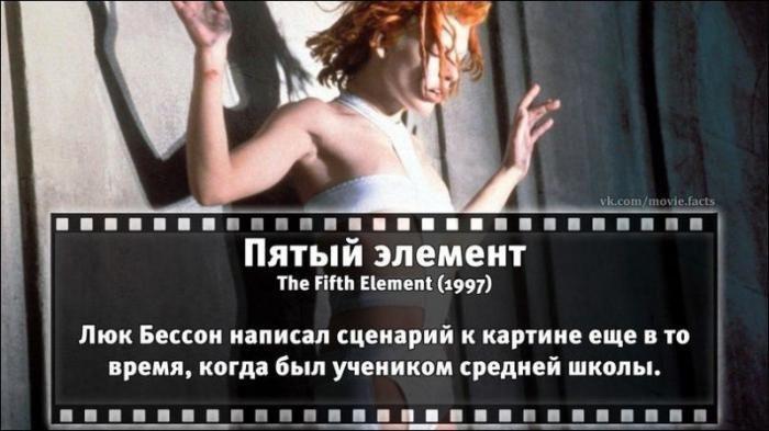 Факты о кинофильмах (19 фото)