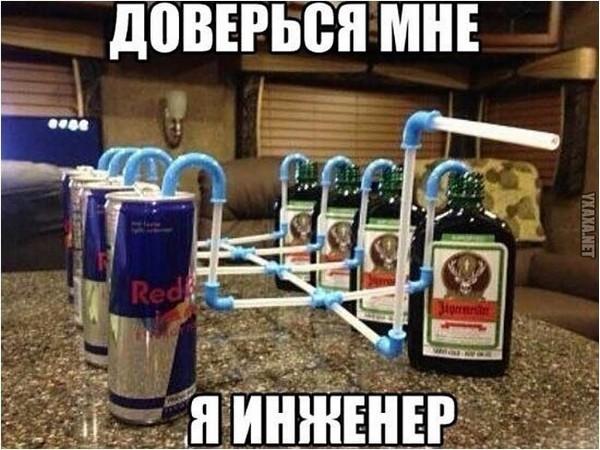 Я у мамы инженер