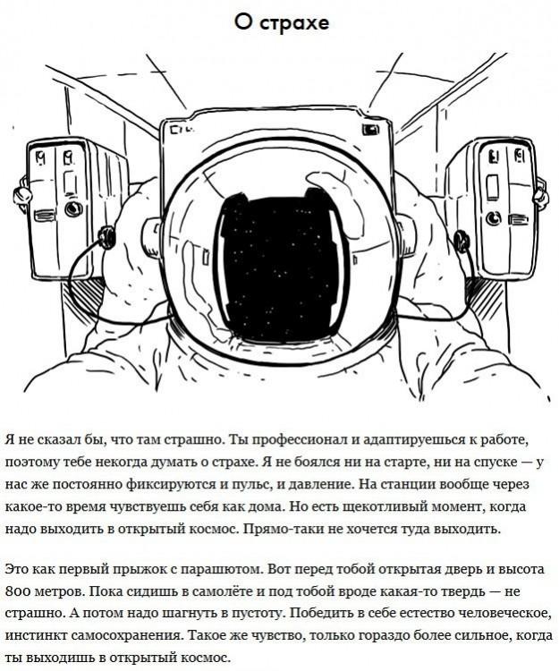 Работа космонавта (9 фото)