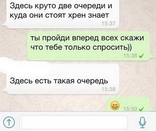 Смешные SMS сообщения