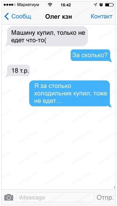 23 СМС с правдой жизни