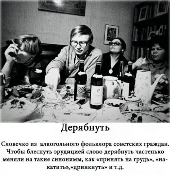 Обычные слова и выражения обычных советских людей