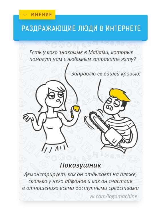 10 типов поведения в соцсетях, которые всех вокруг бесят