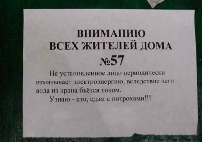 Объявления в подъездах от жильцов (15 фото)